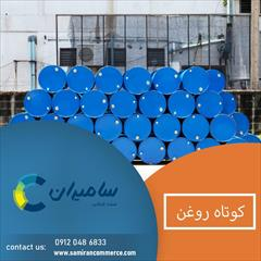 industry chemical chemical کوتاه روغن