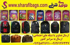 services printing-advertising printing-advertising  کوله پشتی,کیف مدارس,کوله مدارس,کوله باشگاهی,کیف