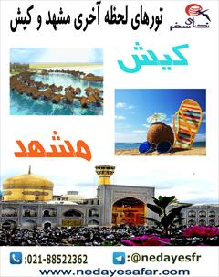 tour-travel domestic-tour mashhad تور مشهد همه روزه