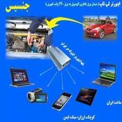motors auto-parts auto-parts اینورتور l مبدل برق خودرو