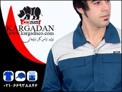buy-sell personal clothing تولید لباس کار ، کاپشن کار