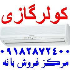 buy-sell home-kitchen heating-cooling قیمت خرید و مشخصات کولر گازی اوجنرال (اجنرال)