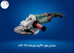 industry tools-hardware tools-hardware سنگ فرز متابو سنگبری 2200 وات متابو w 22-230 mvt