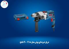 industry tools-hardware tools-hardware دریل ضربه ای بوش مدل gsb 20-2 re