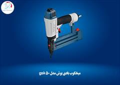 industry tools-hardware tools-hardware میخکوب بادی بوش مدل gsk 50