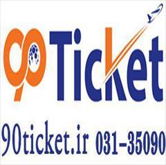tour-travel travel-services travel-services تور وهتل مشهد از اصفهان باگارانتی ارزانترین قیمت
