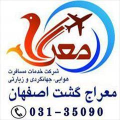 tour-travel travel-services travel-services ارزانترین تورهای هوائی-زمینی-ریلی مشهد از اصفهان