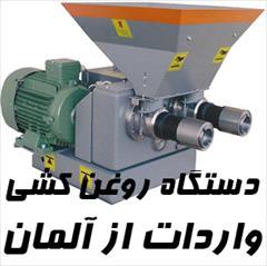 industry industrial-machinery industrial-machinery دستگاه روغن کشی پرس سرد