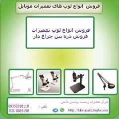 services fix-repair fix-repair  فروش لوپ - میکروسکوپ و ذره بین مخصوص تعمیرات موبا