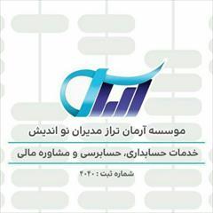 services financial-legal-insurance financial-legal-insurance انجام کلیه خدمات حسابرسی مالی و بیمه ای