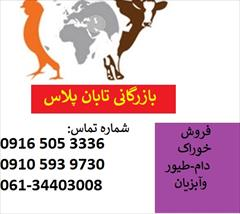 services business business فروش خوارک دام طیور و آبزیان