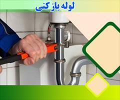 services home-services home-services نشت یابی لوله ورفع نم و لوله کشی ساختمان
