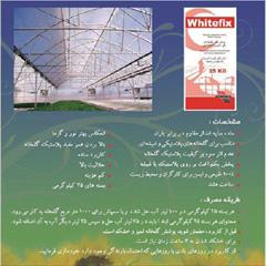 industry agriculture agriculture پرده انرژی سیوینگ