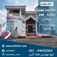 real-estate house-for-sale house-for-sale فروش ویلای دوبلکس مازندران نور