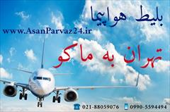 tour-travel tickets tickets بلیط چارتر ماکو