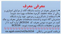 services investment investment کسب درامد و امتیاز با معرفی bc9154