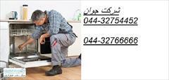 services fix-repair fix-repair نصب و تعمیر ماشین ظرفشویی در محل شما در ارومیه
