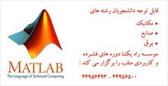 services educational educational MATLAB