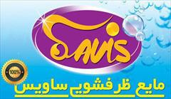 services washing-cleaning washing-cleaning پخش و فروش عمده مایع ظرفشویی جهت اماکن و رستورانها