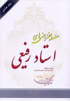 buy-sell personal books سخنرانی های استاد رفیعی ( جلد هشتم )