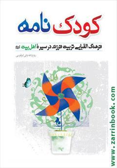 buy-sell personal books کودک نامه ( تربیت فرزند در سیره اهل بیت (ع) )