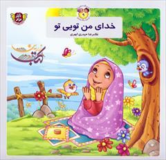 buy-sell personal books کتاب داستان کودک