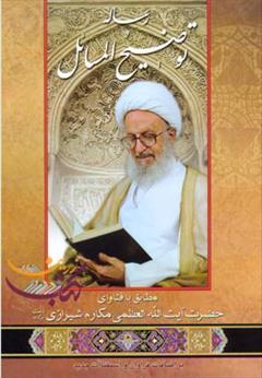 buy-sell personal books رساله آیت الله مکارم شیرازی