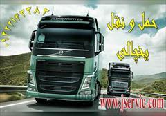 services transportation transportation یخچالداران ایران ، امارات دوبی ، شارچه