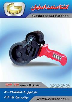 industry industrial-machinery industrial-machinery دستگاه مهر چرخان دستی از گشتا صنعت اصفهان
