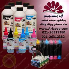 industry packaging-printing-advertising packaging-printing-advertising جوهر پرینتر،جوهر پلاتر،مخزن جوهر،کارتریج،کاغذ