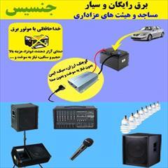 industry electronics-digital-devices electronics-digital-devices موتوربرق بدون سوخت