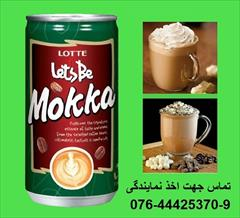 buy-sell food-drink drinks-beverages قهوه لوته
