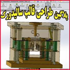 industry moulding-machining moulding-machining آموزش قالبسازی طراحی قالبsolidworks برای کارخانجات