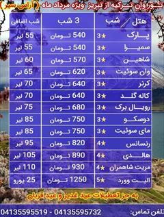 tour-travel travel-services travel-services آفر تور وان ترکیه