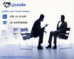 services financial-legal-insurance financial-legal-insurance موسسه خدمات مالی و مالیاتی مشاوران
