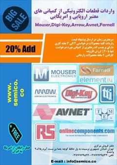 industry other-industries other-industries فروش قطعات الکترونیکی Mouser,Digi-Key