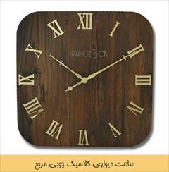 buy-sell home-kitchen decoration ساعت چوبی دکوراتیو