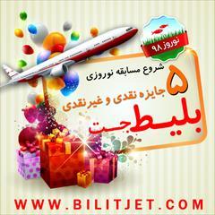 tour-travel tickets tickets مسابقات بلیط جت-بلیط هواپیما بخر جایزه ببر