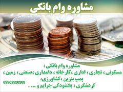 services investment investment مشاوره وام بانکی
