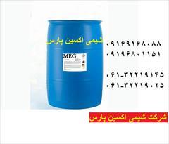 industry chemical chemical فروش مونواتیلن گلایکول در خوزستان