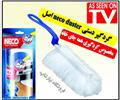 buy-sell home-kitchen kitchen-appliances گردگیر دستی neco duster جدیدترین وسیله گردگیری