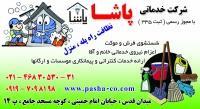 services home-services home-services شرکت خدمات نظافتی پاشا