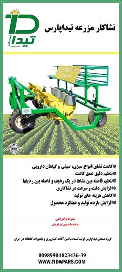 industry agriculture agriculture نشاکار تیداپارس