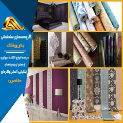 services construction construction کاغذ دیواری