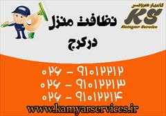 services washing-cleaning washing-cleaning نظافت منزل در کرج