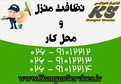 services washing-cleaning washing-cleaning نظافت منزل و محل کار
