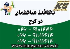 services washing-cleaning washing-cleaning نظافت ساختمان در کرج