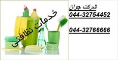services home-services home-services خدمات نظافتی و تنظیفی درارومیه
