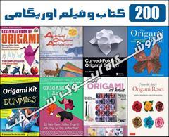 services educational educational ۲۰۰ کتاب و فیلم آموزش اوریگامی