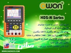 industry industrial-automation industrial-automation اسیلوسکوپ دستی ,اسیلوسکوپ پرتابل,  سری HDS ,کمپانی